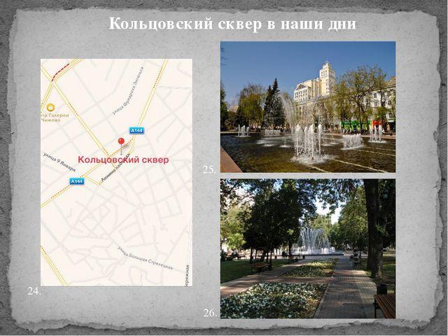 Кольцовский сквер в наши дни 24. 25. 26.