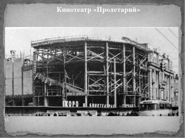 Кинотеатр «Пролетарий» 33.