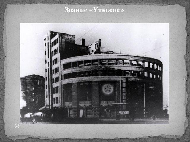 Здание «Утюжок» 38.
