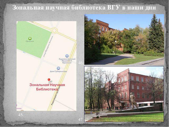 Зональная научная библиотека ВГУ в наши дни 45. 46. 47.