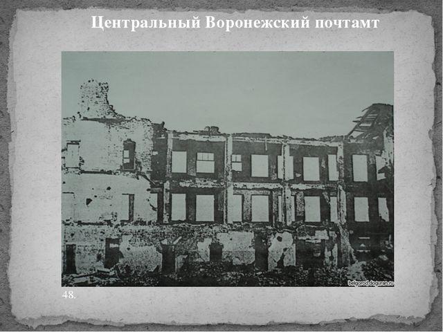 Центральный Воронежский почтамт 48.