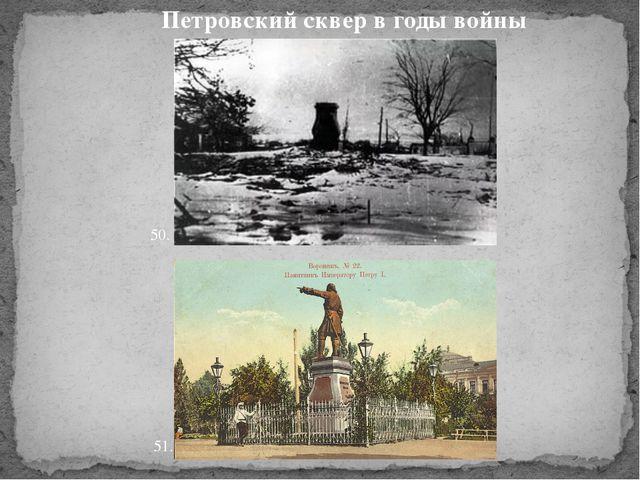 Петровский сквер в годы войны 50. 51.