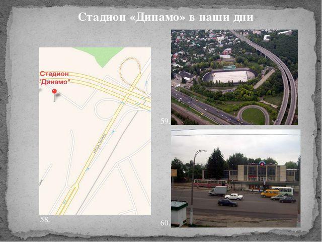 Стадион «Динамо» в наши дни 58. 59. 60.