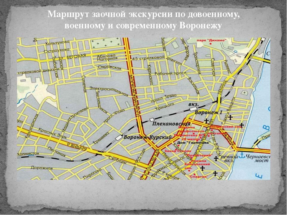 Маршрут заочной экскурсии по довоенному, военному и современному Воронежу