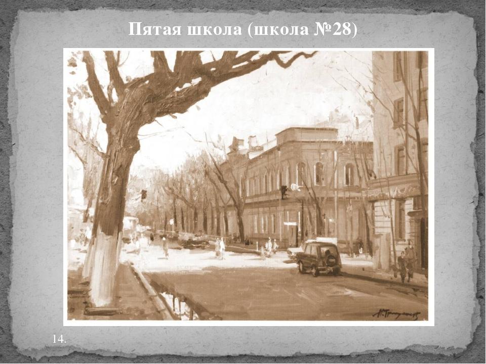 Пятая школа (школа №28) 14.