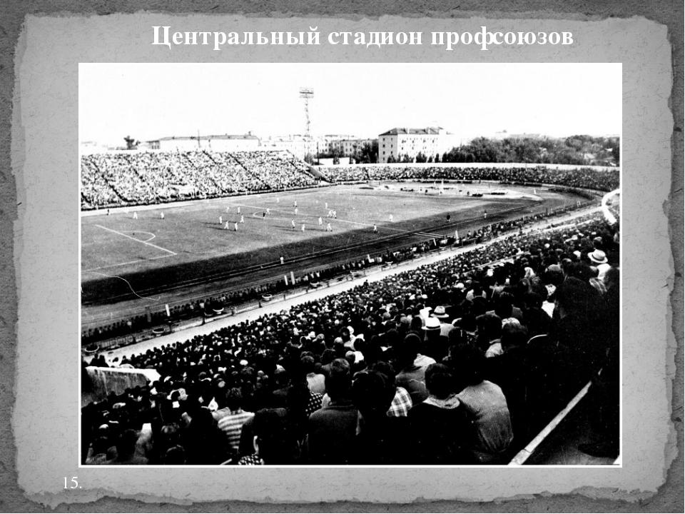 Центральный стадион профсоюзов 15.