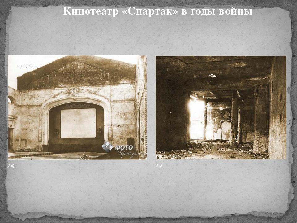 Кинотеатр «Спартак» в годы войны 28. 29.