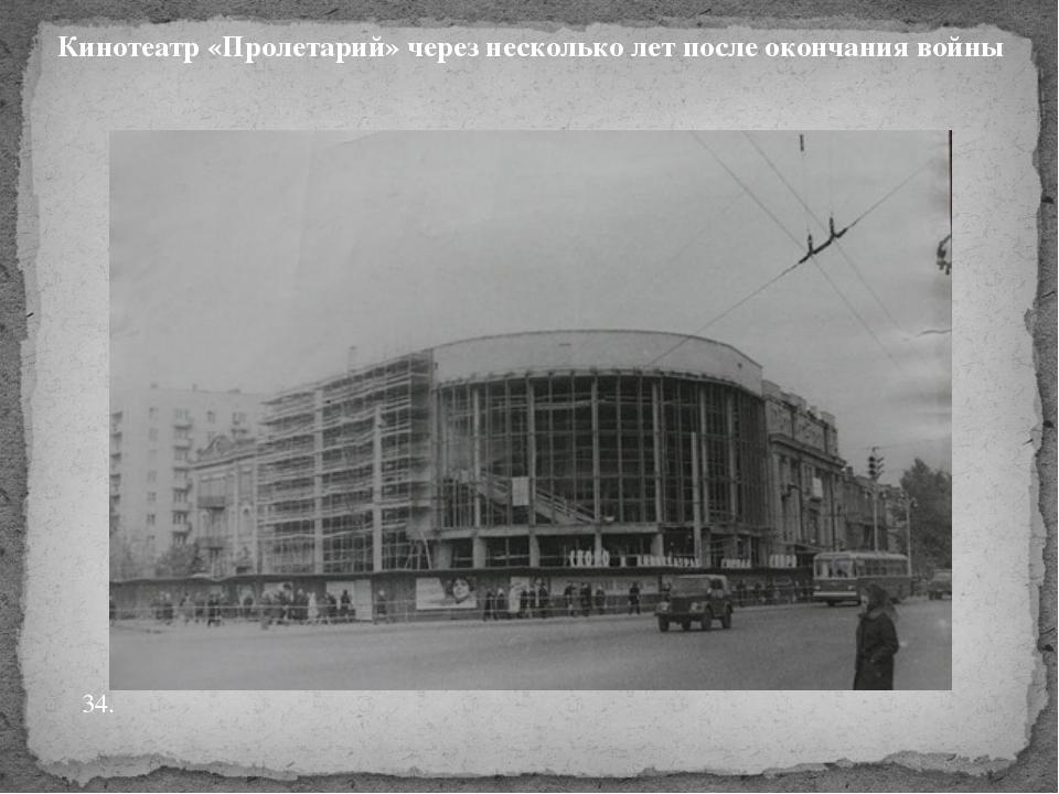 Кинотеатр «Пролетарий» через несколько лет после окончания войны 34.