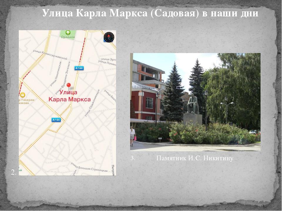 Улица Карла Маркса (Садовая) в наши дни Памятник И.С. Никитину 2. 3.