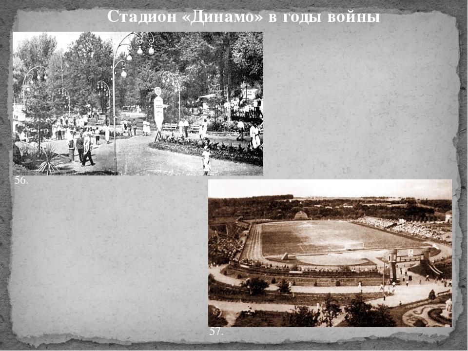 Стадион «Динамо» в годы войны 56. 57.