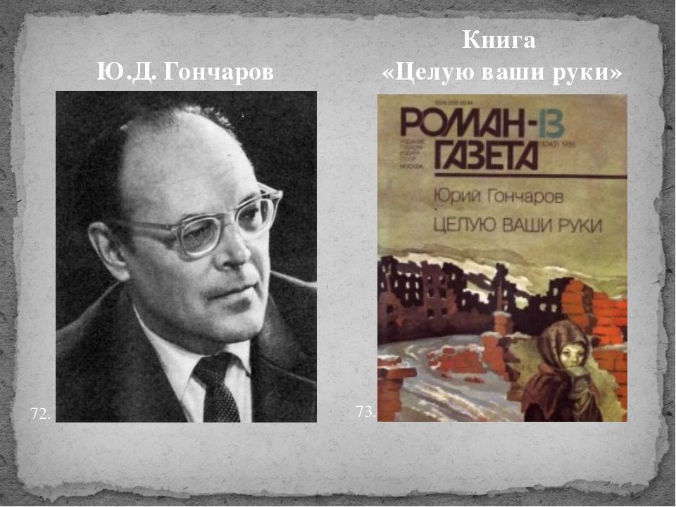 Ю.Д. Гончаров Книга «Целую ваши руки» 72. 73.