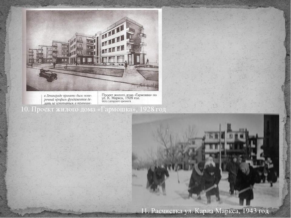 10. Проект жилого дома «Гармошка», 1928 год 11. Расчистка ул. Карла Маркса, 1...