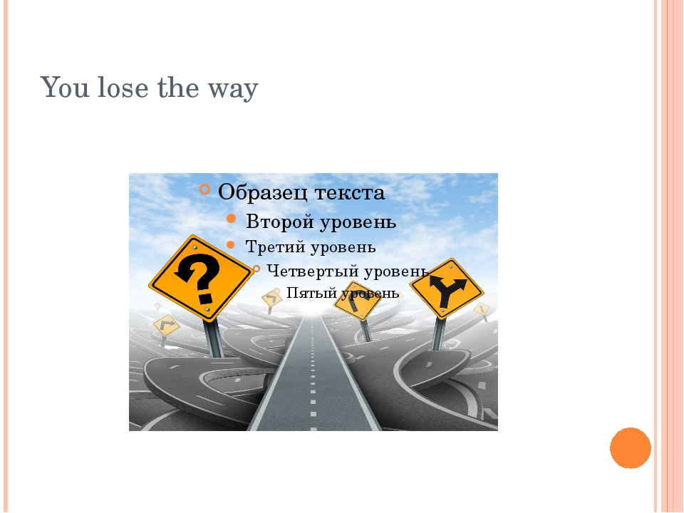 You lose the way