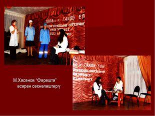 "М.Хәсәнов ""Фәрештә"" әсәрен сәхнәләштерү"
