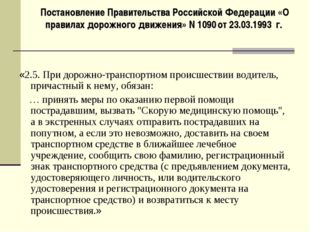 Статья 31. «Первая помощь» Постановление Правительства Российской Федерации «