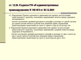 ст. 12.24. Кодекса РФ об административных правонарушениях N195-ФЗ от 30.12.2