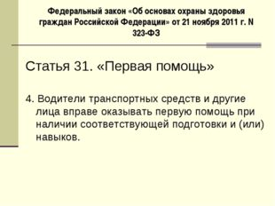 Статья 31. «Первая помощь» Федеральный закон «Об основах охраны здоровья граж
