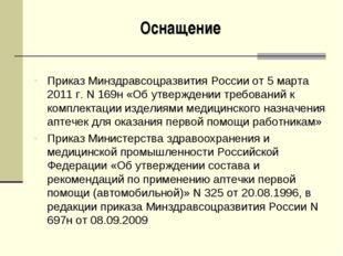Приказ Минздравсоцразвития России от 5 марта 2011 г. N 169н «Об утверждении т