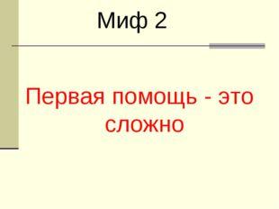 Первая помощь - это сложно Миф 2