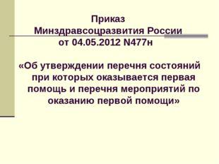 Приказ Минздравсоцразвития России от 04.05.2012 N477н «Об утверждении перечня