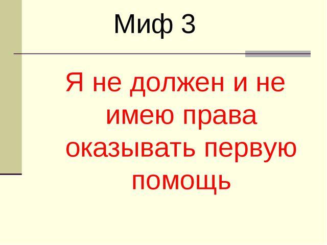 Я не должен и не имею права оказывать первую помощь Миф 3