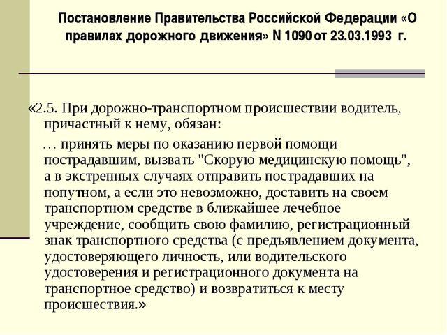 Статья 31. «Первая помощь» Постановление Правительства Российской Федерации «...