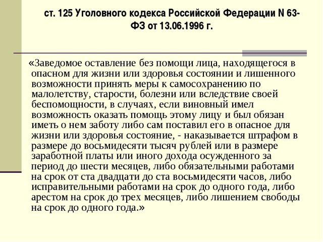 Статья 31. «Первая помощь» ст. 125 Уголовного кодекса Российской Федерации N...