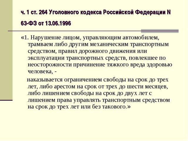 ч. 1 ст. 264 Уголовного кодекса Российской Федерации N 63-ФЗ от 13.06.1996 «1...