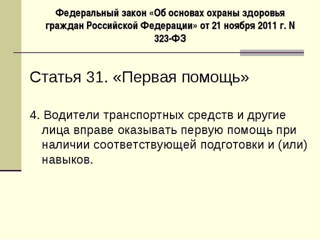Статья 31. «Первая помощь» Федеральный закон «Об основах охраны здоровья граж...