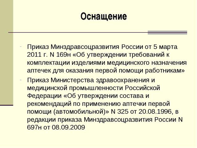 Приказ Минздравсоцразвития России от 5 марта 2011 г. N 169н «Об утверждении т...