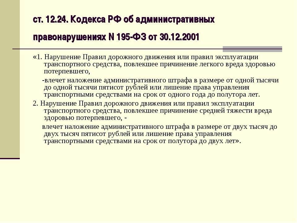 ст. 12.24. Кодекса РФ об административных правонарушениях N195-ФЗ от 30.12.2...