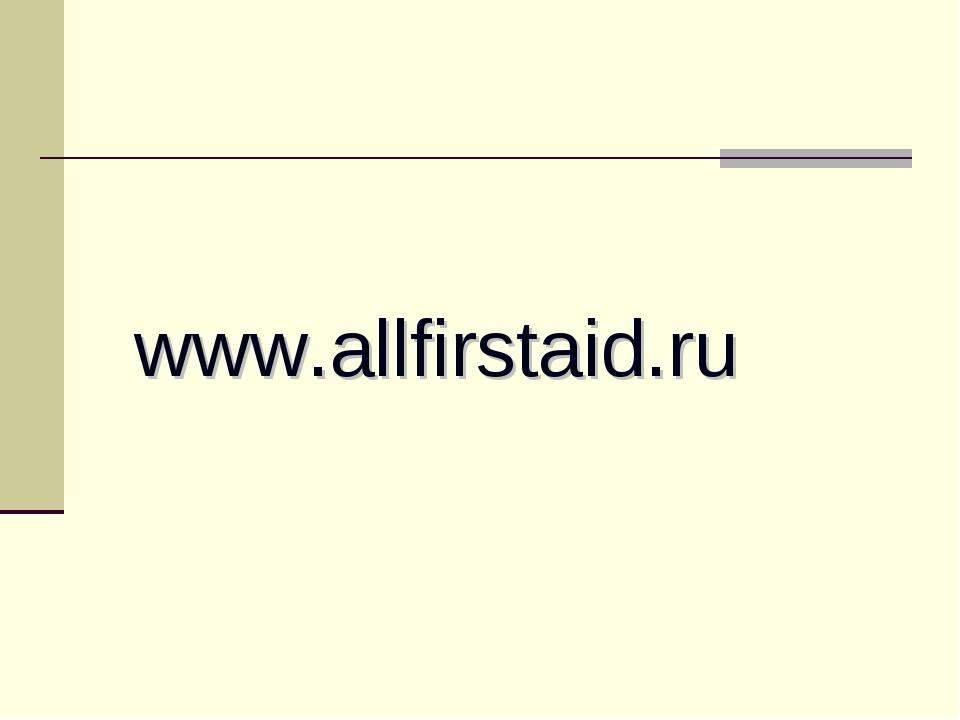 Сайт по первой помощи www.allfirstaid.ru
