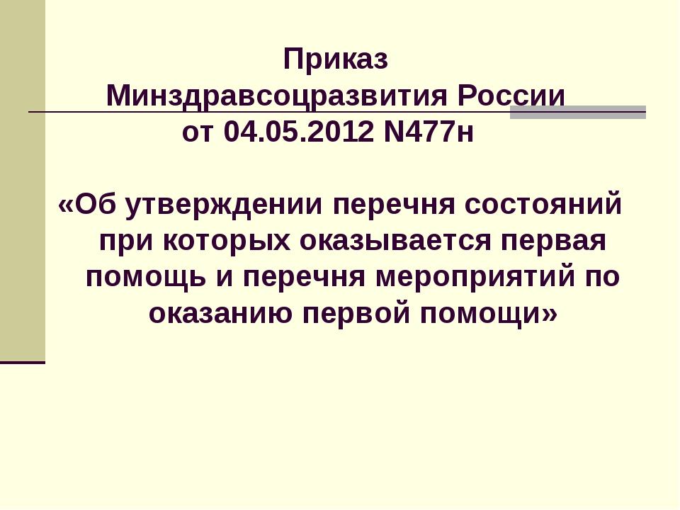 Приказ Минздравсоцразвития России от 04.05.2012 N477н «Об утверждении перечня...