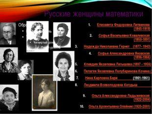 Русские женщины математики Елизавета Федоровна Литвинова (1845-1919) Софья Ва