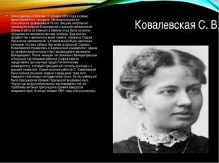 Ковалевская С. В. Она родилась в Москве 15 января 1850 года в семье артиллери