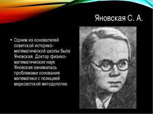 Яновская С. А. Одним из основателей советской историко- математической школы