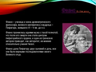 Феано VI – V вв. до н.э. Феано – ученица и жена древнегреческого философа, ве