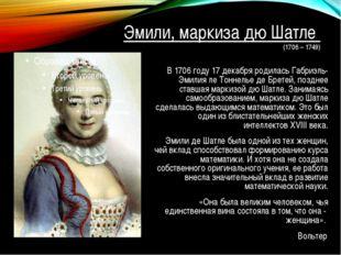 Эмили, маркиза дю Шатле (1706 – 1749) В 1706 году 17 декабря родилась Габриэл