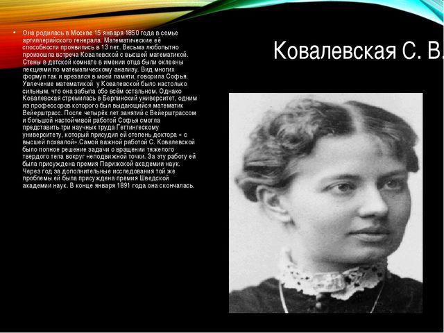 Ковалевская С. В. Она родилась в Москве 15 января 1850 года в семье артиллери...