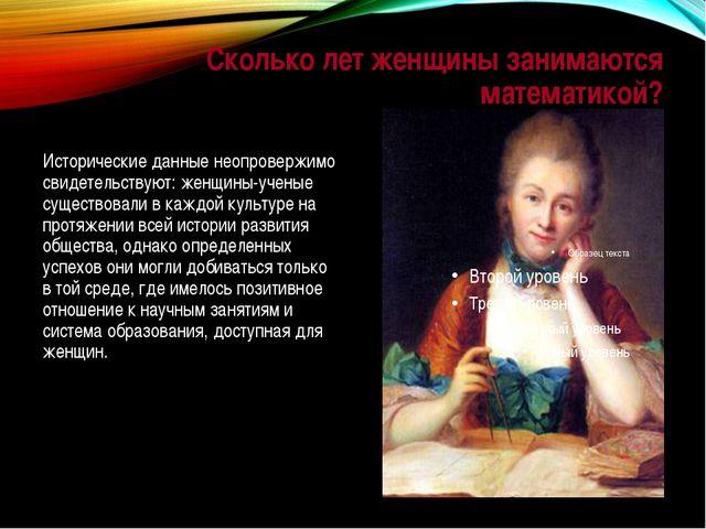 Сколько лет женщины занимаются математикой? Исторические данные неопровержимо...