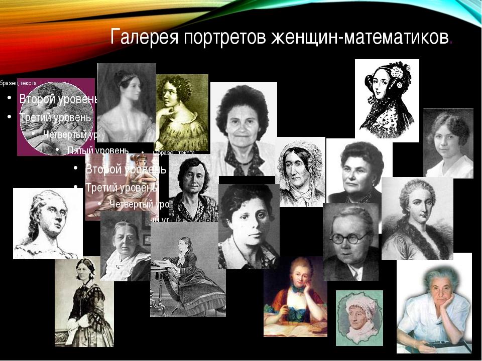Галерея портретов женщин-математиков.