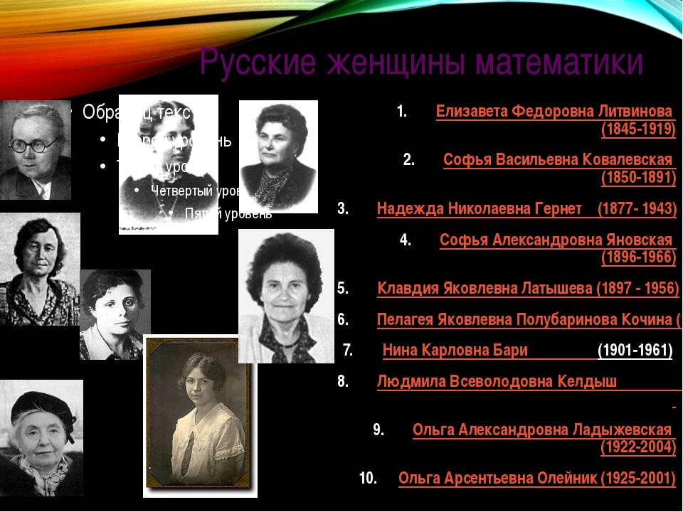 Русские женщины математики Елизавета Федоровна Литвинова (1845-1919) Софья Ва...