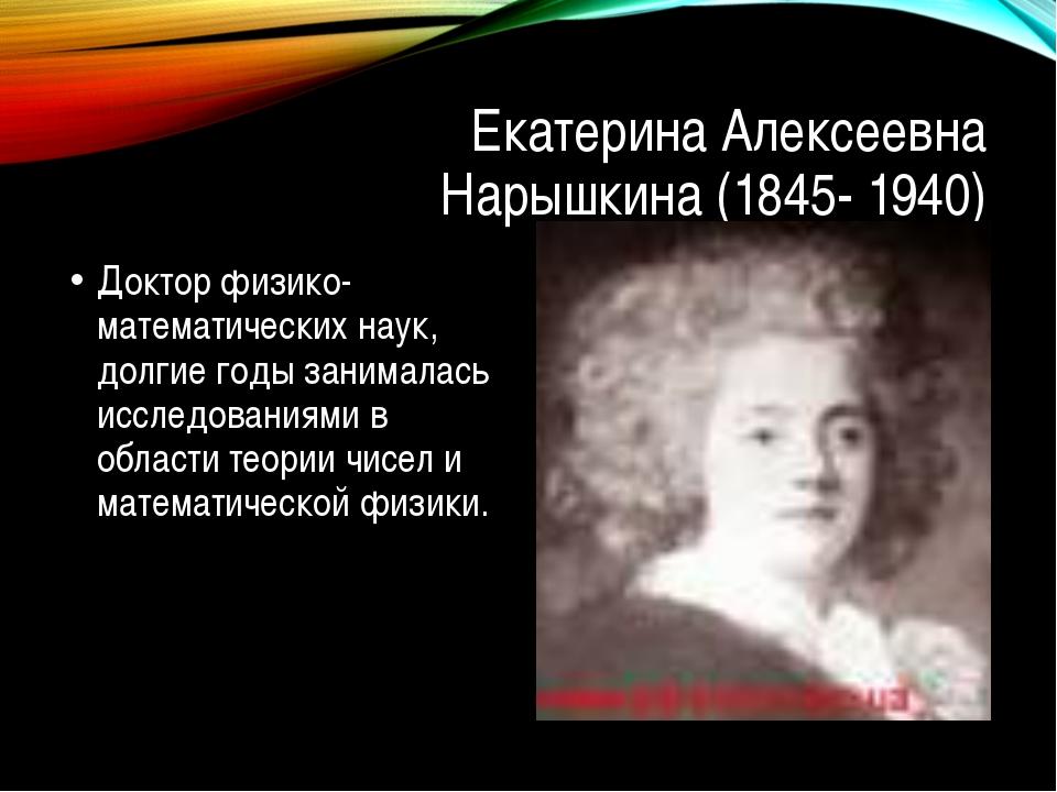 Екатерина Алексеевна Нарышкина (1845- 1940) Доктор физико- математических нау...