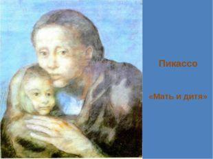 Пикассо «Мать и дитя»