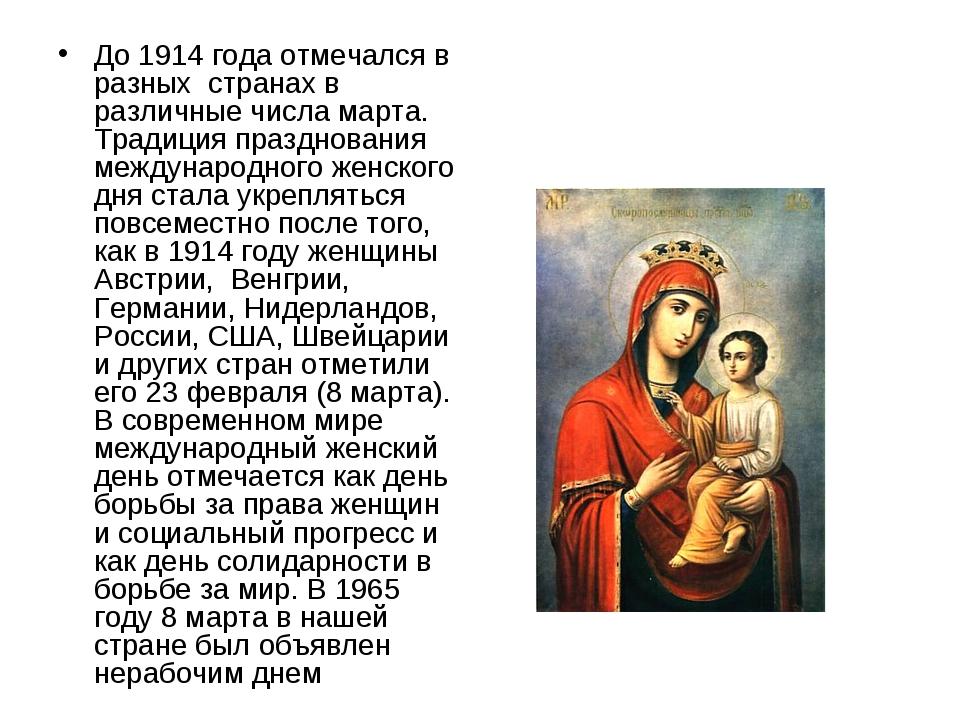 До 1914 года отмечался в разных странах в различные числа марта. Традиция пра...