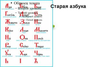 Старая азбука