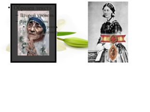 Мать Тереза католическая монахиня, занимающейся служением бедным и больным. А