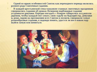 Одной из ярких особенностей Святок как переходного периода являлись разного