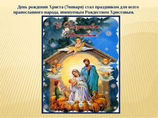 День рождения Христа (7января) стал праздником для всего православного народ