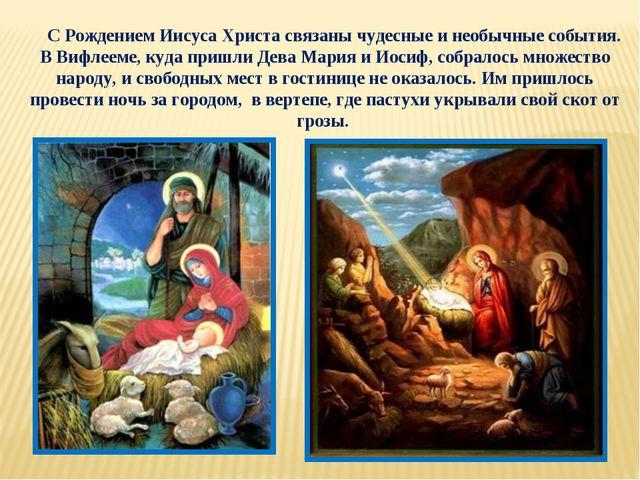 С Рождением Иисуса Христа связаны чудесные и необычные события. В Вифлееме,...